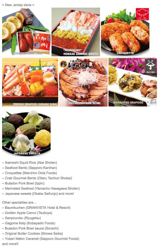 北海道美食节
